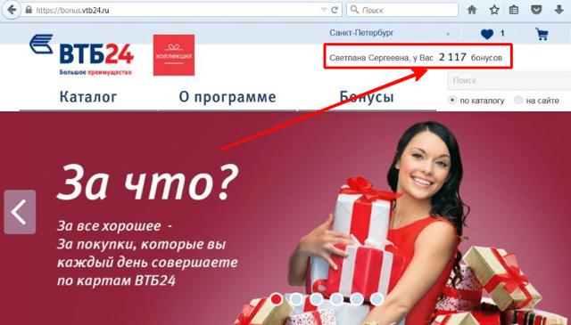 Как подключить «Коллекцию» ВТБ Банка, активировать, как начисляются бонусы