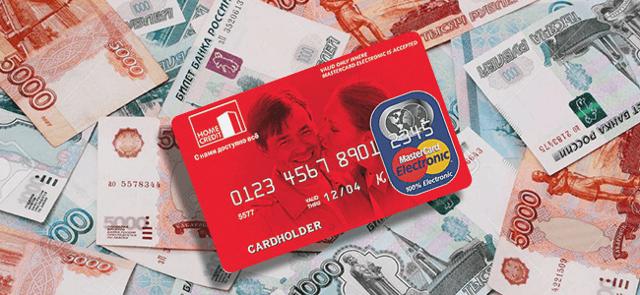 Как пополнить карту Хоум Кредит без комиссии, где можно снять деньги