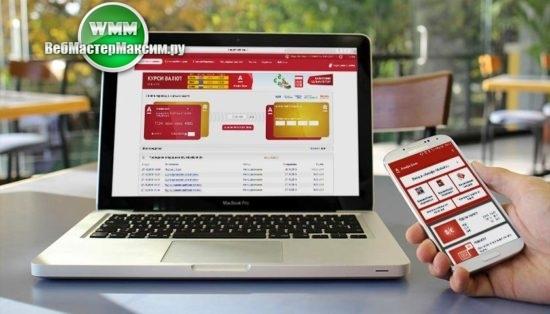 Как отменить платеж в Альфа-Банке