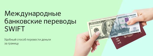 Как перевести деньги за границу физическому лицу через Сбербанк Онлайн