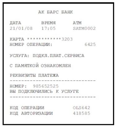 Как пополнить карту АК Барс Банка, активировать или пополнить ней телефон