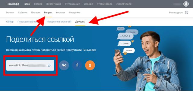 Как пригласить друга в Тинькофф Банк через приложение