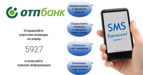 Как узнать баланс карты ОТП Банка, проверка через СМС