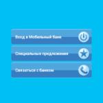 Как узнать баланс карты Крайинвестбанк через СМС