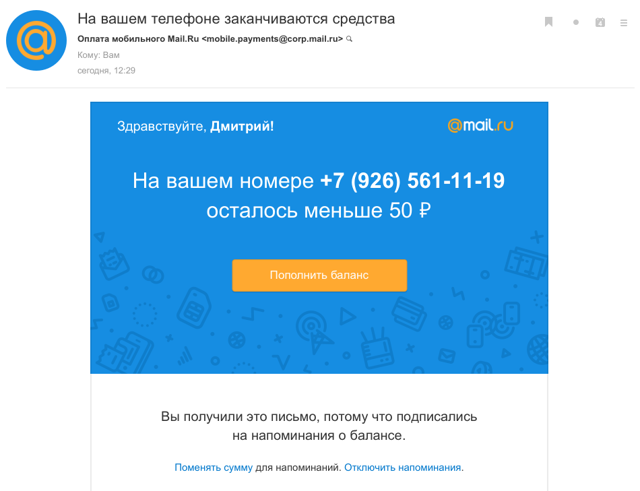 Как пополнить баланс телефона с карты Почта Банк по СМС