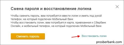 Как узнать логин от Сбербанк Онлайн через телефон