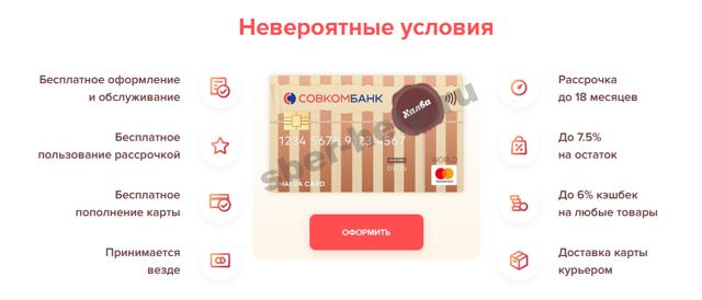 Как перевести деньги с карты «Халва» на карту Сбербанка