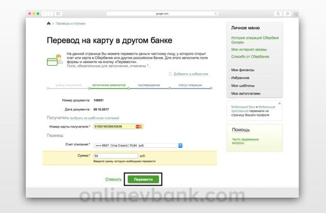 Как перевести деньги с карты Сбербанка на карту ВТБ через телефон