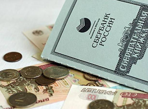 Можно ли перевести деньги с карты на сберкнижку через Сбербанк Онлайн