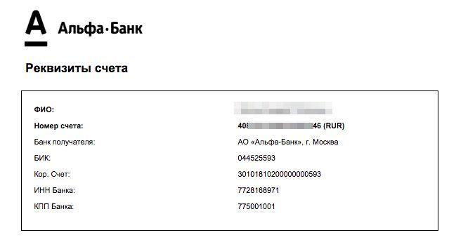 Как узнать реквизиты карты Альфа-Банка: номер счета, номер карты