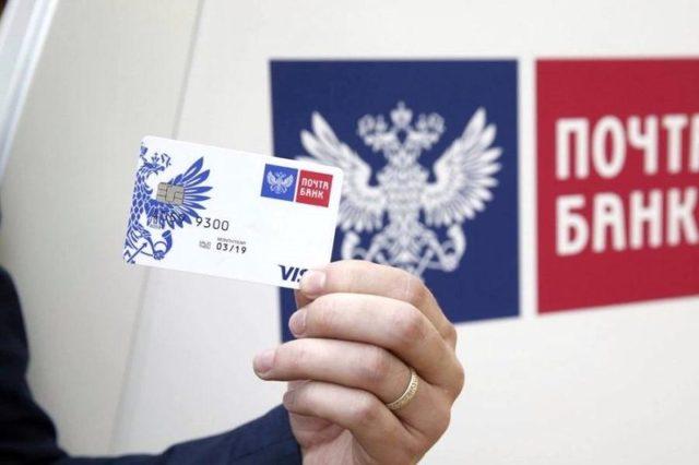 Как поменять номер телефона в Почта Банке