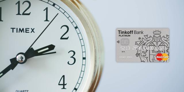 Как рассчитать льготный период по кредитной карте Тинькофф, что такое расчетный период