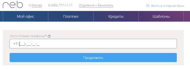 Как узнать баланс карты РосЕвроБанка и зарегистрироваться в личном кабинете