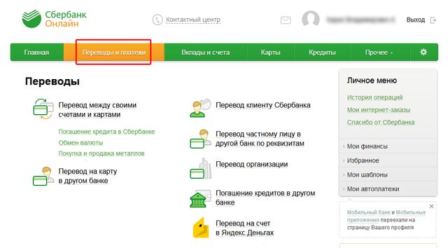 Как перевести деньги на Украину из России через Сбербанк Онлайн