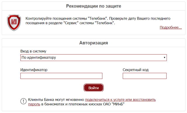 Как узнать баланс карты Московского Индустриального банка, зарегистрироваться в онлайн-банкинге