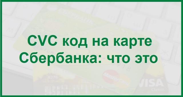 Как узнать cvc-код карты Сбербанка, если он стерся
