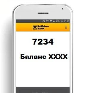 Как узнать баланс карты Райффайзен: через СМС, другие способы, сколько миль