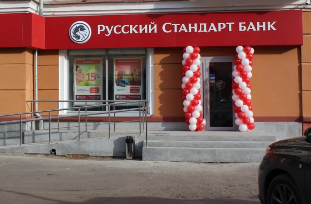 Куда можно потратить бонусы от Русского стандарта