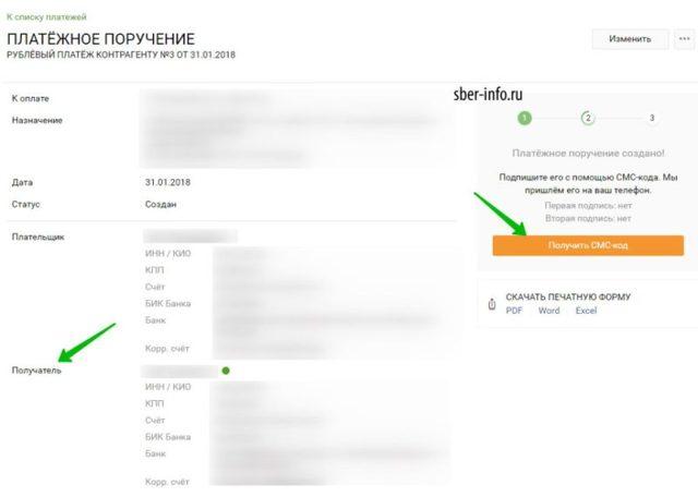 Как отменить платежку в Сбербанк Бизнес Онлайн