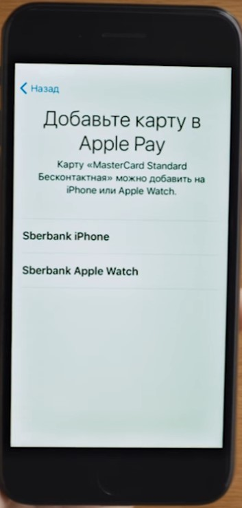 Как подключить Эпл Пей для Сбербанка