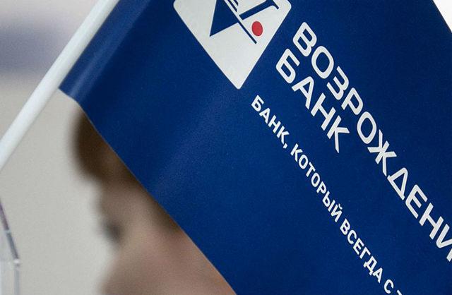 Как узнать баланс карты Банка Возрождение, снять деньги без комиссии