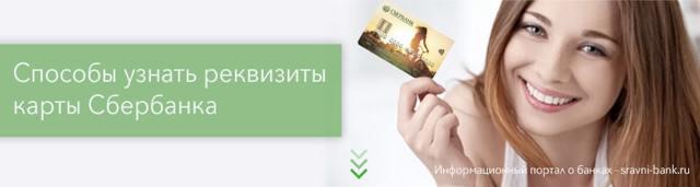 Как узнать реквизиты карты Сбербанка через банкомат